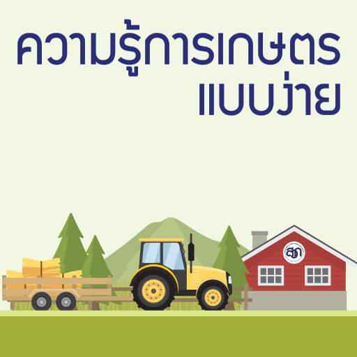 ความรู้การเกษตรแบบง่าย (สวก.)